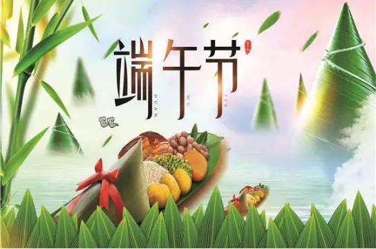 端午节是几月几号,农历什么时候过节!