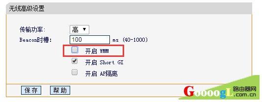路由器里面的WMM广播是什么,禁用wmm广播会怎么样