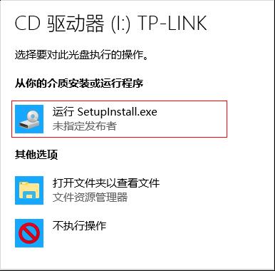 如何安装TP-LINK无线网卡免驱版及设置方法?