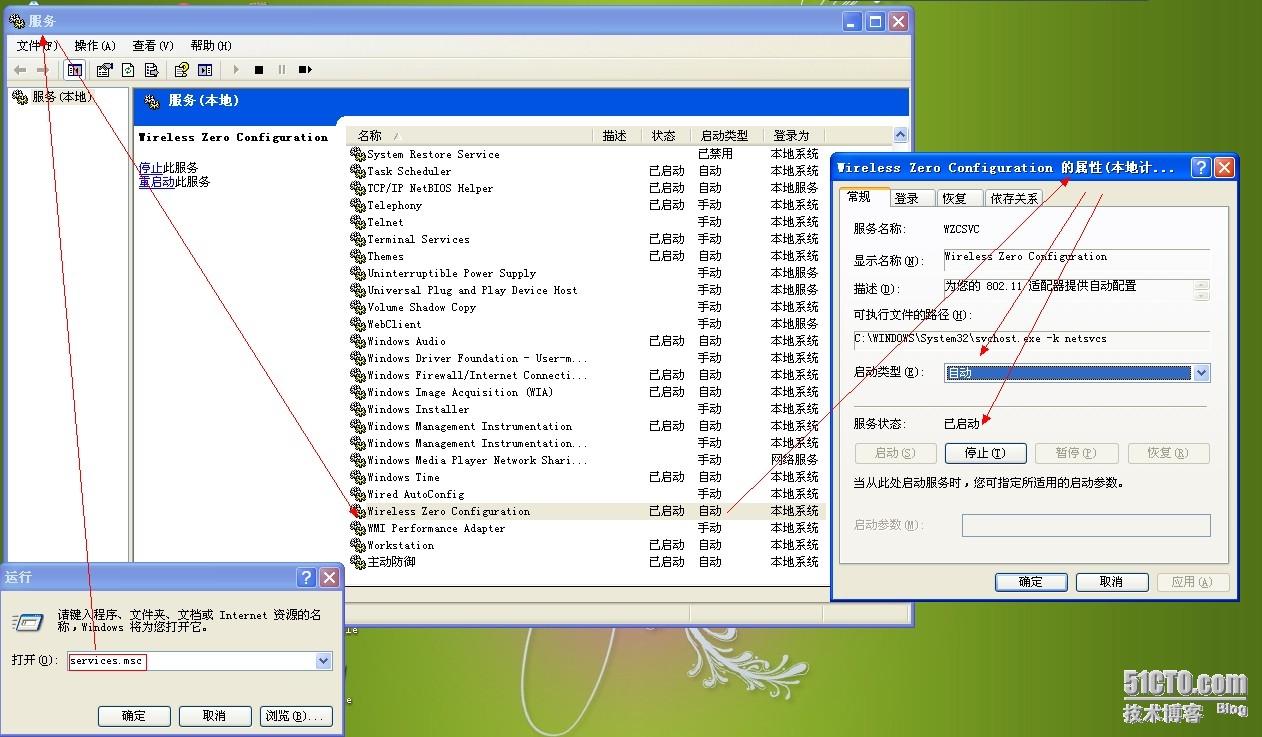 解决WIN XP系统无法连接无线网络的办法