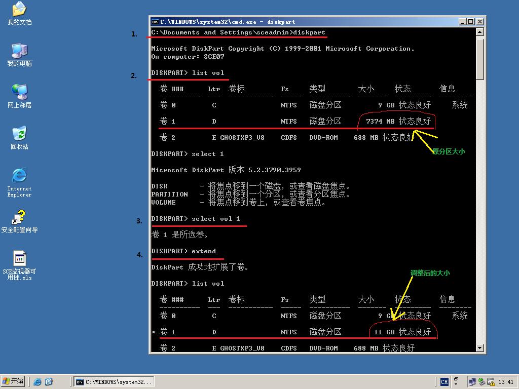 DELL AD+文件服务器空间不足怎么扩容
