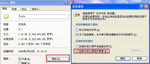 电脑的文件夹如何加密保护个人隐私