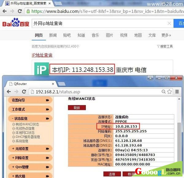 为什么路由器WAN口状态中,WAN口IP地址和外网IP地址不一样