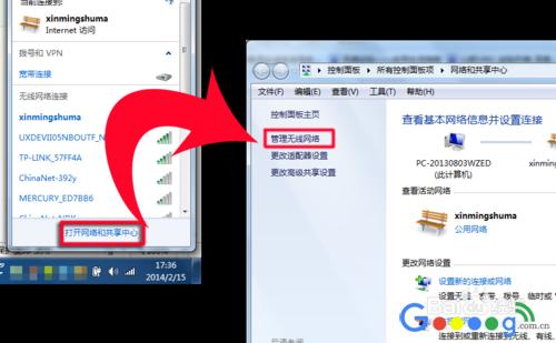 电脑已经连上无线如何查看WIFI密码