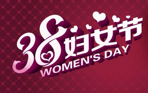 三八妇女节的来历简介