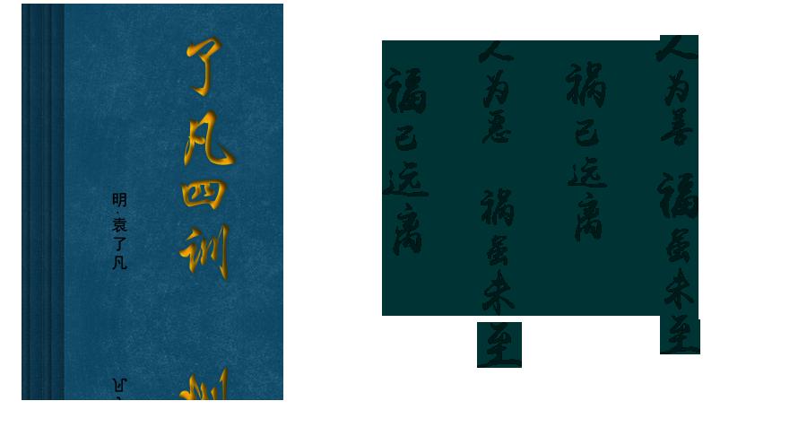 了凡四训原文及翻译,一本种德立命、修身治世类教育书籍!
