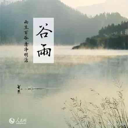 谷雨的诗句:关于描写形容谷雨前后的经典古诗词!