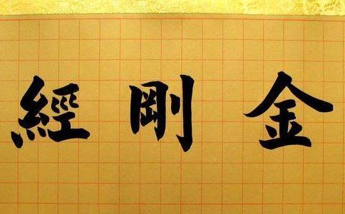 金刚经全文读诵完整版,佛教重要经典《金刚般若波罗蜜经》原文