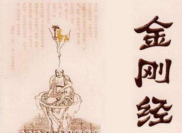 金刚经全文解释白话讲解,佛典之金刚般若波罗蜜经念诵完整版译文!