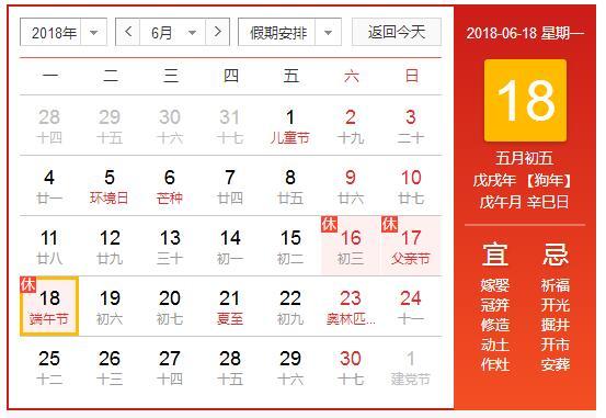 万年历:2018年端午节是几月几日?