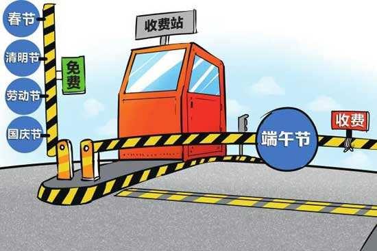 为什么端午节高速不免费,老司机必看的高速免费政策!