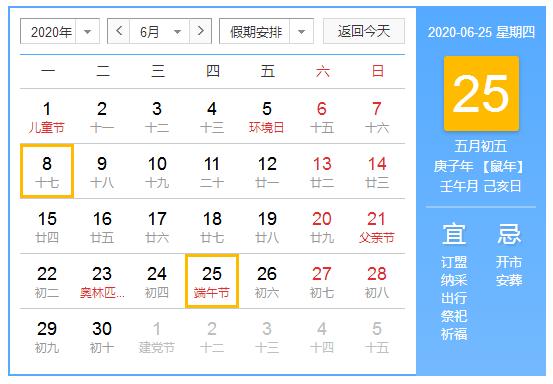 2020年端午节是几月几号?