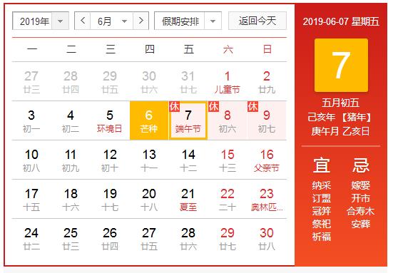2019年端午节是几月几号?