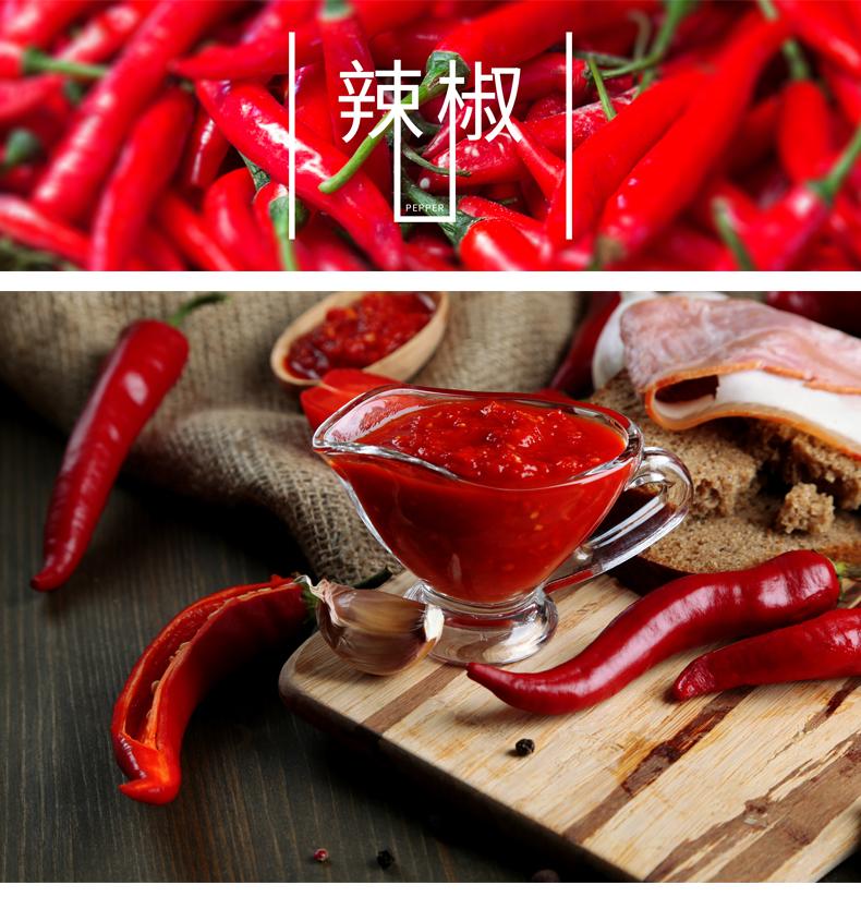 红辣椒的营养成份