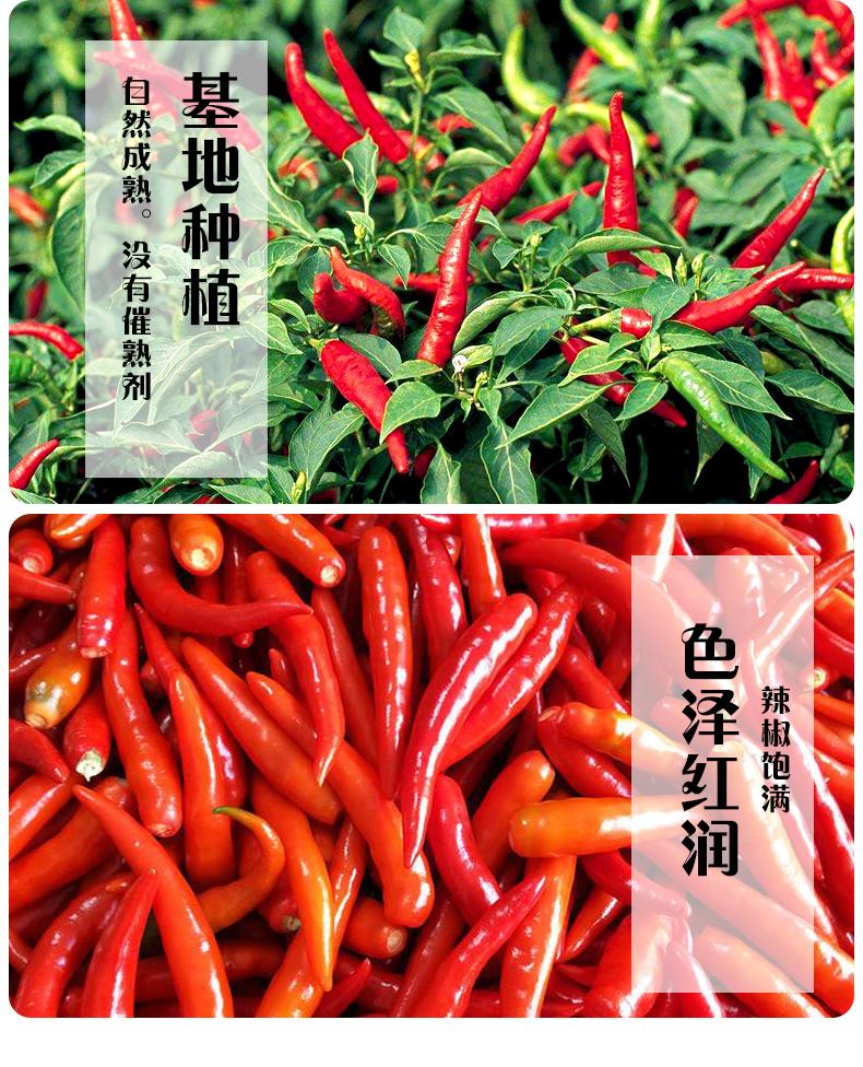 红辣椒新鲜好吃