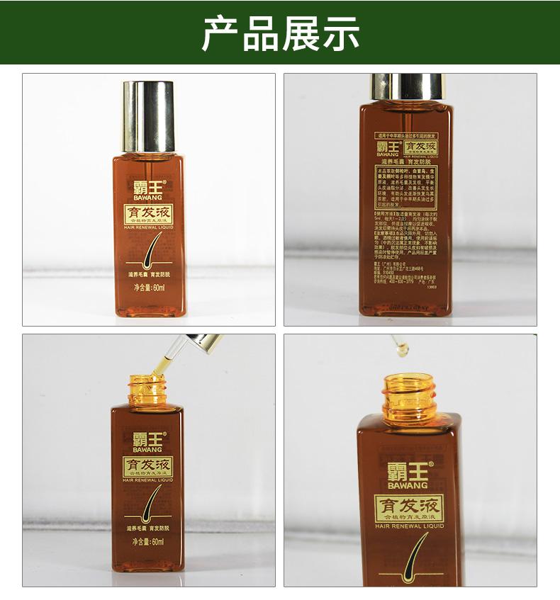 霸王育发防脱育发液的产品细节图