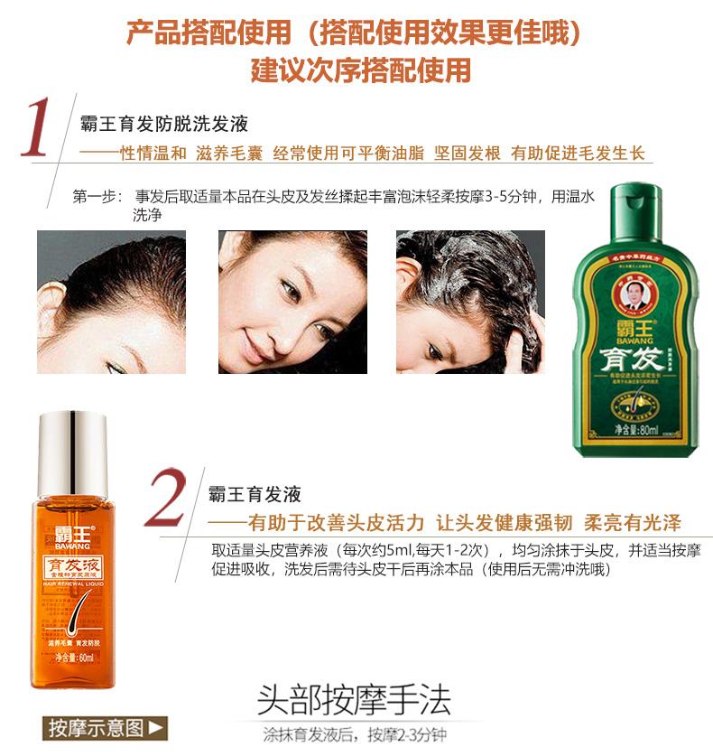 霸王育发防脱育发液可以增长头发,使头发乌黑发亮