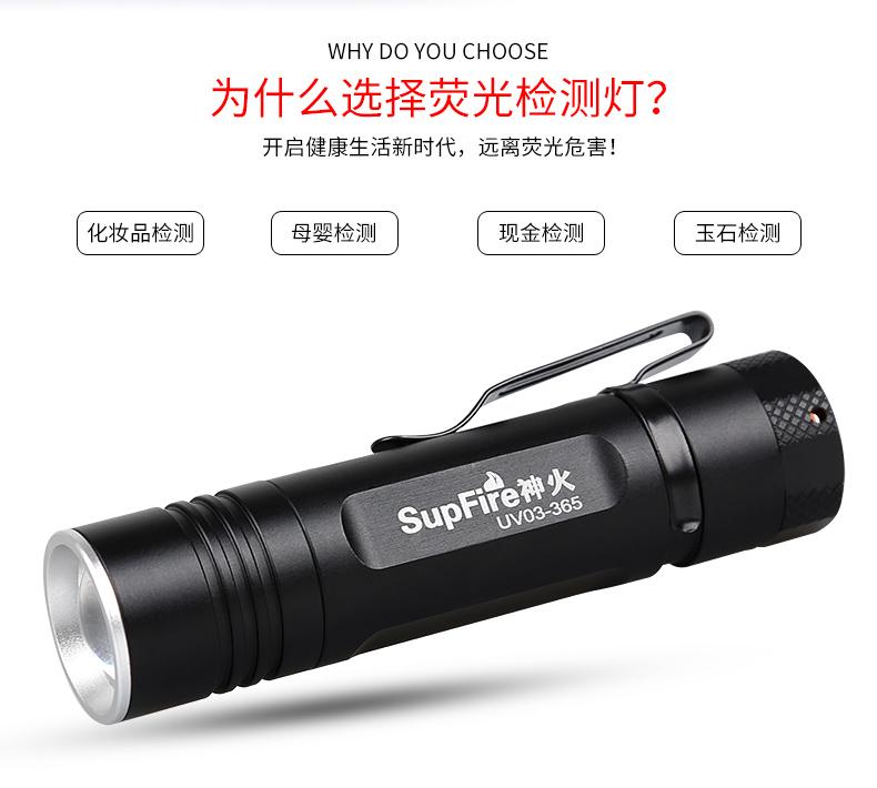 Supfire神火测试荧光剂检测笔365nm紫光灯手电筒面膜验钞紫外线灯分辨荧光剂的效果对比