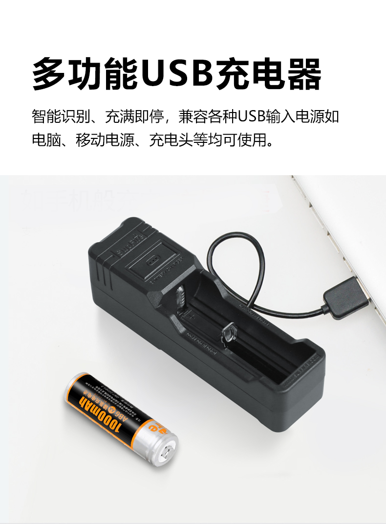 Supfire神火S9照玉石专用手电筒的充电器采用智能多功能充电器,如电脑、移动电源、充电头都可以充电