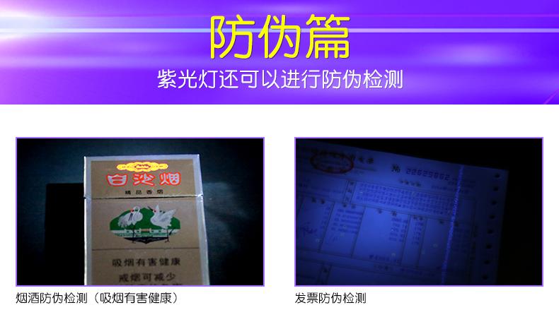Supfire神火测试荧光剂检测笔365nm紫光灯手电筒面膜验钞紫外线灯还可以进行防伪查询等等