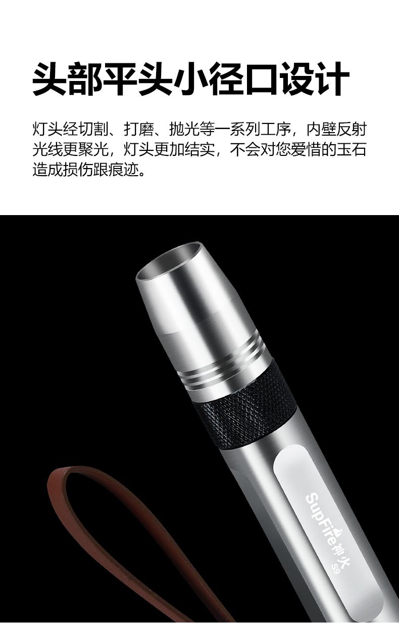 Supfire神火S9照玉石专用手电筒灯头采用小口径设计,内壁反射光线更聚光,灯头更结实。