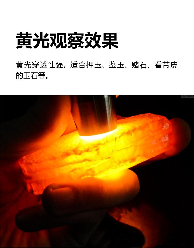 Supfire神火S9照玉石专用手电筒黄光观察效果,黄光穿透性强,适合鉴玉,看带皮的玉石等