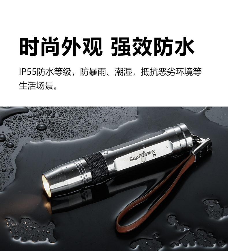Supfire神火S9照玉石专用手电筒防水等级高