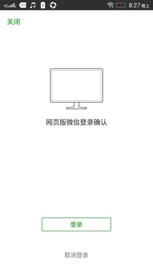 最新微信网页版登陆地址及方法