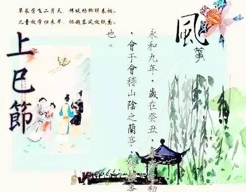 上巳节是什么意思,什么叫上巳节及意义介绍!