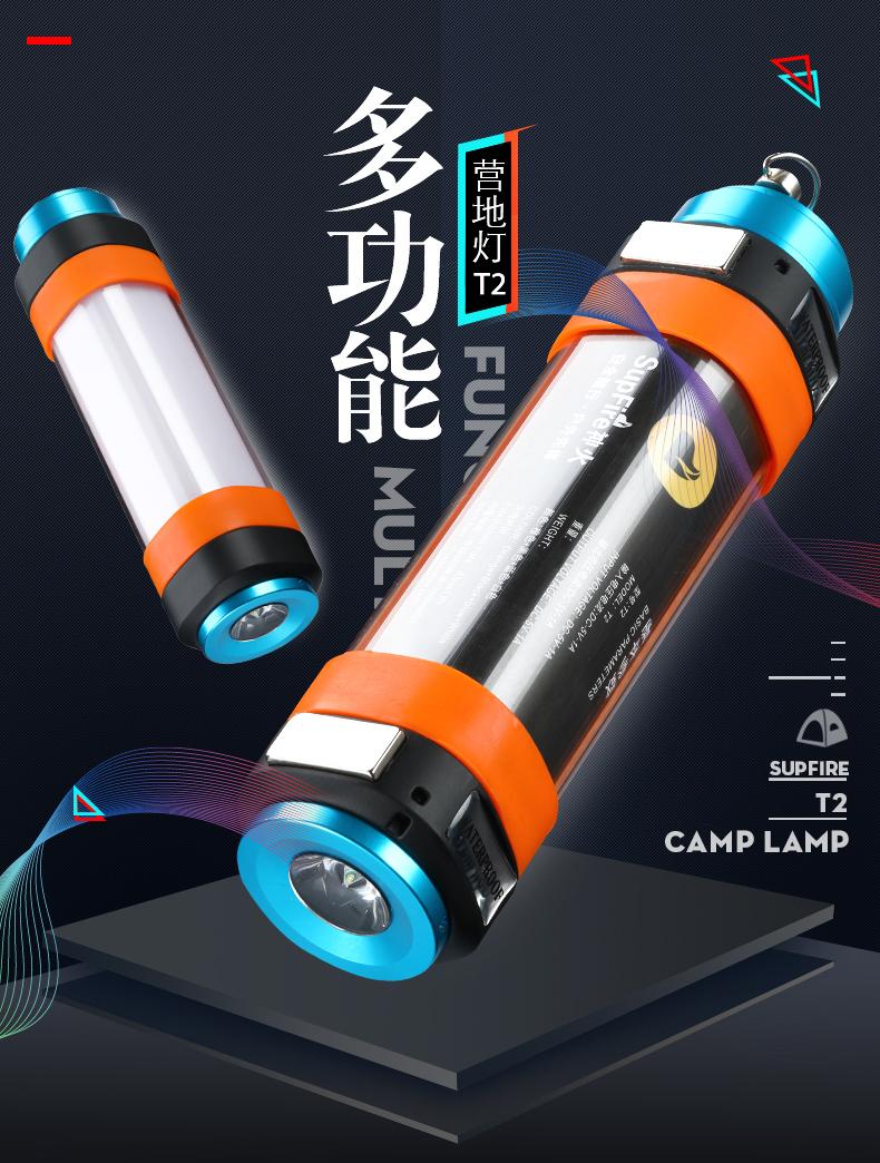 什么是野营灯英文Camping lamp多功能营地灯野外照明用磁吸灯