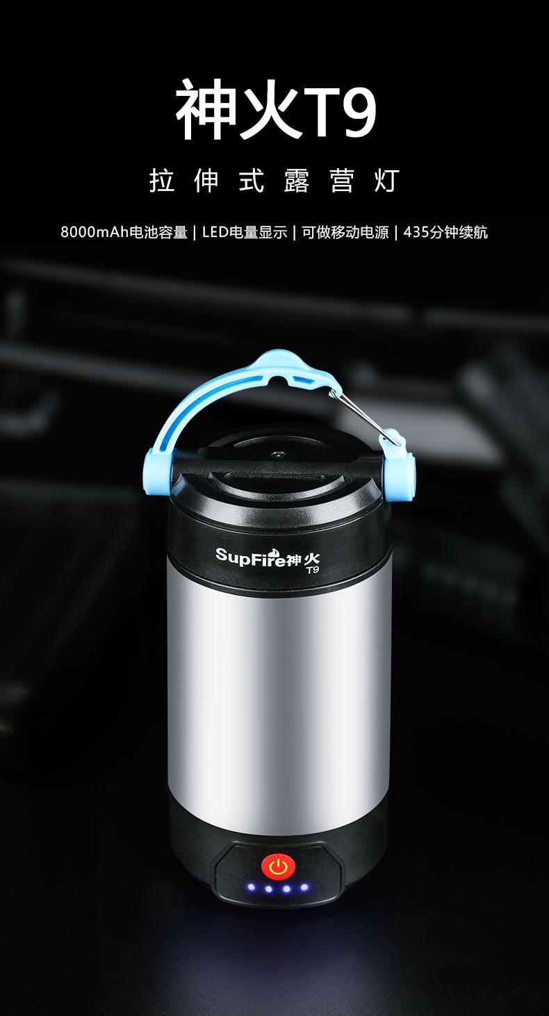 灯具品牌神火T9多功能野营灯驴友首选这盏野营灯不得不说电池很强大。