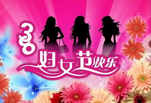 3.8妇女节送给老师的祝福语简短