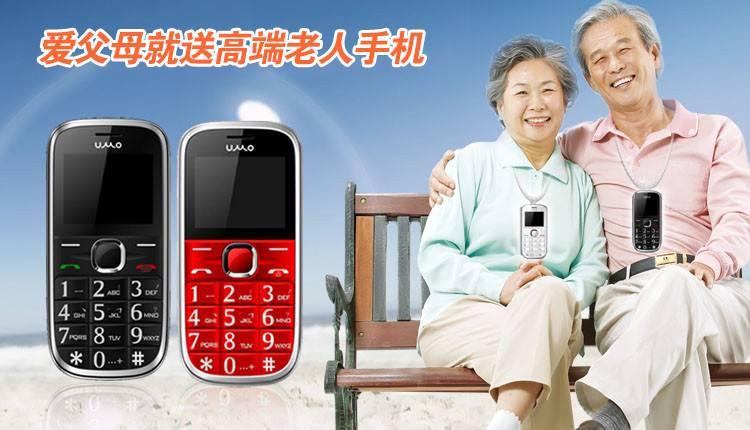 老人有一款定位手机是多么重要的一件事!