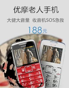 优摩老人手机