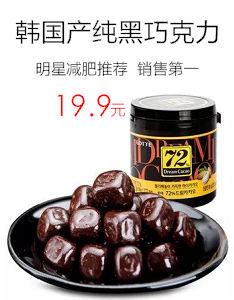 韩国纯黑巧克力