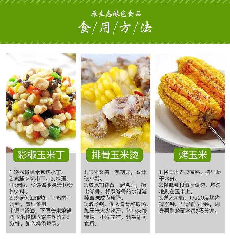 玉米的多种吃法与菜谱