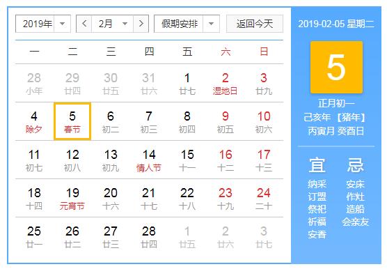 2019年春节放假安排时间表传统春节介绍春联大全