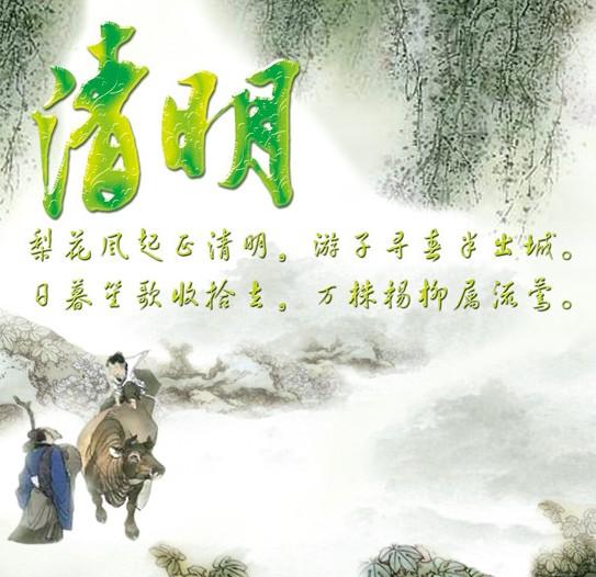 中国四大传统节日之一清明节