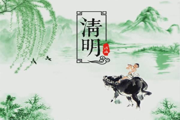 【读历史】你知道清明节的由来与传统习俗吗?