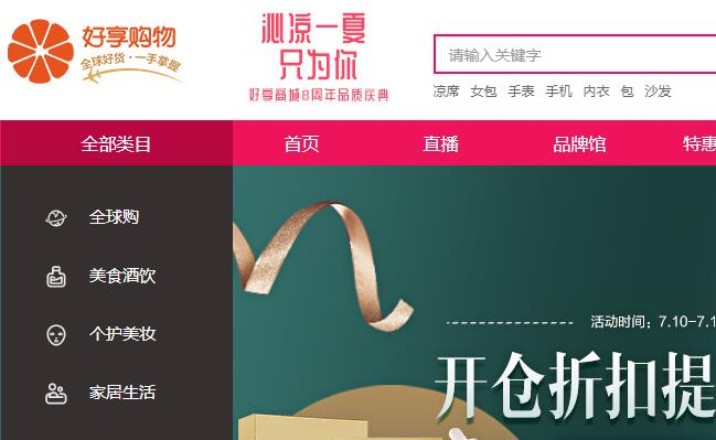 好享购物网(江苏省广播电视总台购物网站)