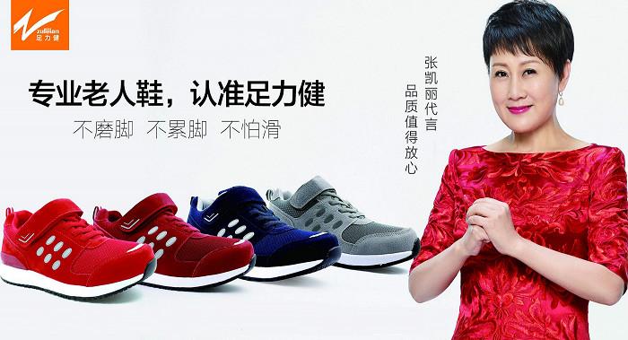 绥棱县足力健老人鞋专卖店