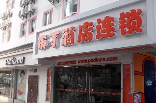 宁波布丁酒店东店地址