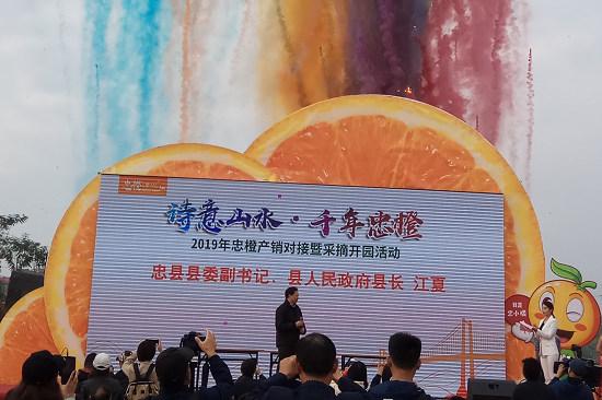 忠县忠橙柑橘