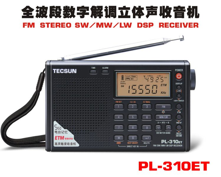 德生pl-310et使用评测