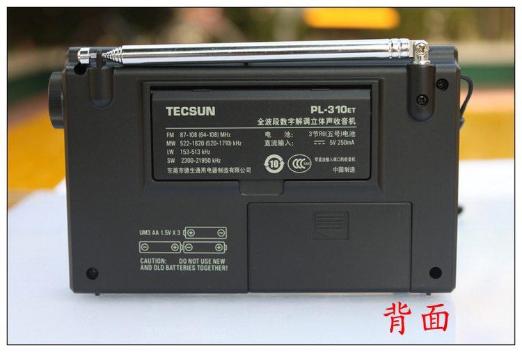 买一个二手德生pl310收音机