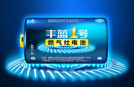 丰蓝一号介绍,你了解真正的丰蓝1号燃气灶电池吗?