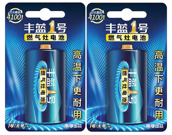 丰蓝1号燃气灶电池底部日期什么