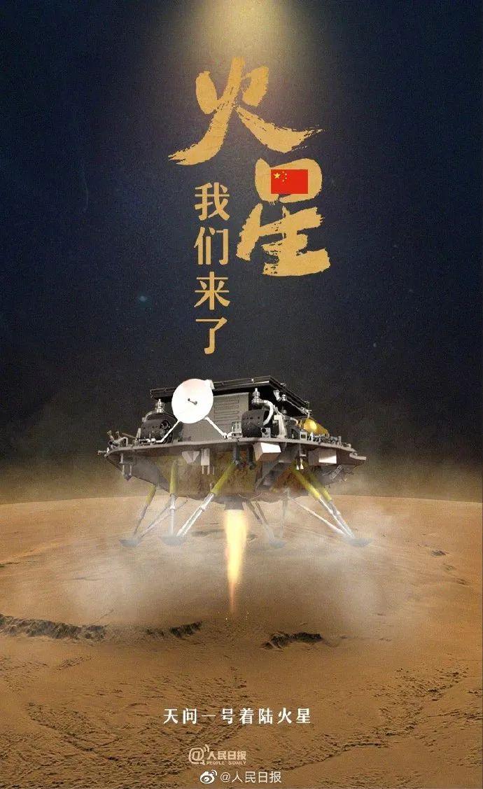 天问一号成功着陆火星,总设计师落泪!