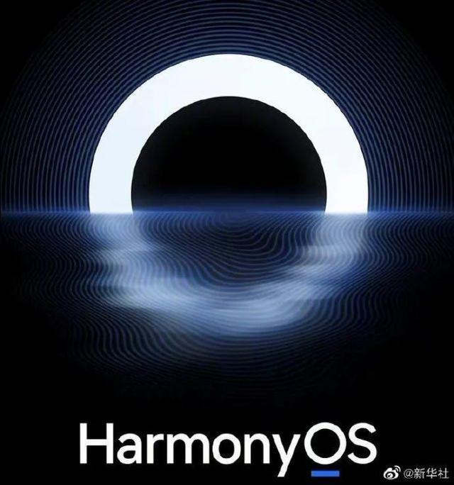 华为正式发布鸿蒙手机操作系统HarmonyOS 2