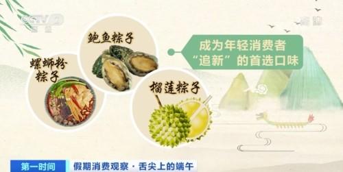 低脂粽子销售额大增200%,你喜欢吃吗?